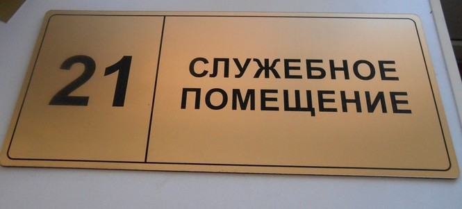 фото таблички на двери кабинетов